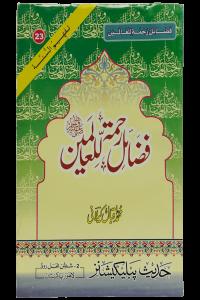 Fazail E Rehmat ul lil Aalameen(S.A.W)