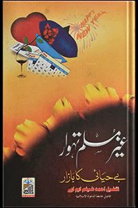 Gair Muslim Tehwar (Be Hayai Ka Bazar)