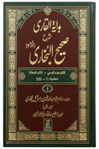 Hadaya Tul Qari Sharah Sahih Al Bukhari 10 Volumes Set