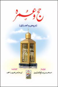 Hajj O Umrah (Pocket Size)