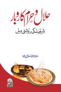 Halal O Haram Karobar (Shariyat Ki Roshni Ma)