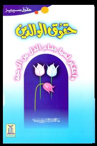 Haqooq e Waaldein (Haqooq Series)