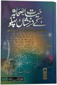 Hayat e Sahaba Kay Darakhshan Pehlu