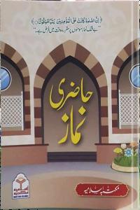 Hazri Namaz