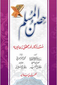 Hisn ul Muslim (AALA)