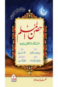 Hisn ul Muslim (Aam)