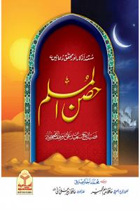 Hisn ul Muslim (Mujalid)