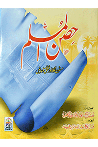Hisnul Muslim (Mutarjum)