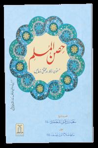 Hisn ul Muslim (Pocket Size)