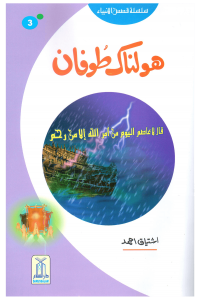 Holnak Toofan (Qissa Syedna Nooh) Silsila Qasas ul Anbiya 3/30