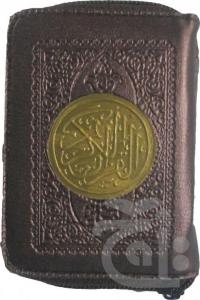 Holy Quran 17 Line Imported (Purse Binding)