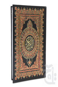 Holy Quran Hafizi Imported (16 Line)