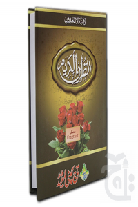 Holy Quran Art Paper(16 Line Hafzi)Purfeum