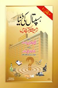 Hospital Ki Dunya Shariat K Ayny Ma