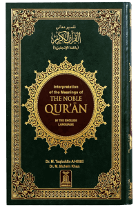 Interpretation of the Meanings of The Noble Quran (English)
