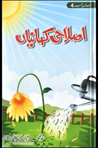 Islahi Khaniya (Silsilah No 4)