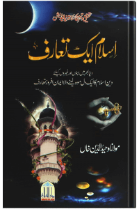 Islam Aik Taaruf