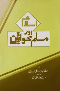 Islam aur Muslim Khawateen