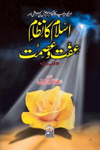 Islam Ka Nizam-E-Iffat Wa Esmat