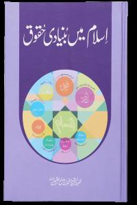 Islam main Bunyadi Haqooq