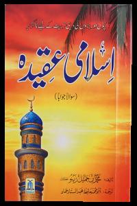 Islami Aqeeda 12x17 (Sawalan Jawaban)