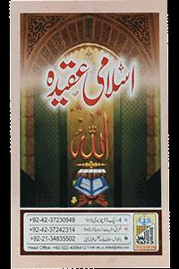 Islami Aqeedah (Pocket Size Card)