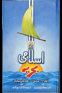 Islami Bahria