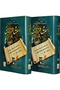Islami Tarz E Zindgi (Tow Volume Set)