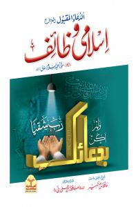 Islami Wazaif (Takhreej Wa Tahqeeq Shuda Edition) (Aala)