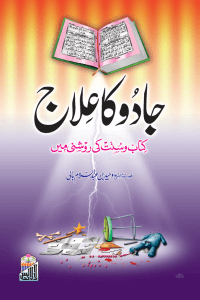 Jaadu Ka Ilaj (Kitab O Sunnat Ki Roshni ma)