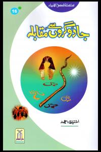 Jadogaron Se Muqabla (Qissa Syedna Musa) Silsila Qasas ul Anbiya 16/30