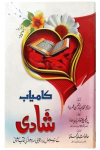 Kamyab Shadi K Sunehray Usool
