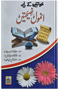 Khawateen Ky Liye Anmol Nasihtain (Mujallad)