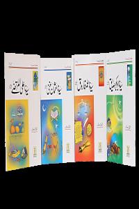 Khulfa e Rashideen (Complete Set)