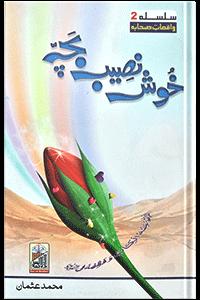 Khush Naseeb Bacha
