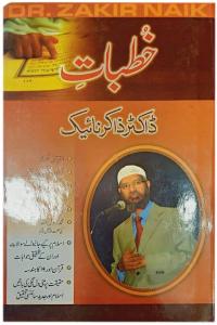 Khutbaat e Dr Zakir Naik