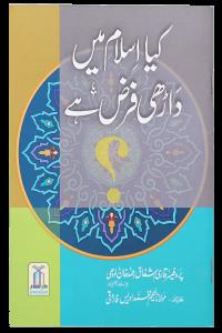 Kia Islam Main Daarhi Farz Hai?
