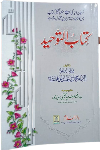 Kitab At Tawheed (Soft Cover)