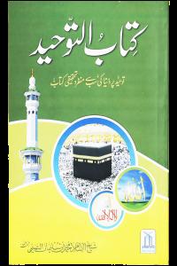 Kitab At Tawheed (New Edition)