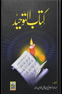 Kitab E Toheed