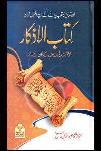 Kitab Ul Azkaar (Local)
