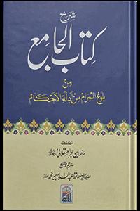 Kitab Ul Jamia (Large)