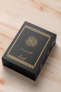 Lafhzi Or Bamuhawarah Tarjuma 30 Paras Set