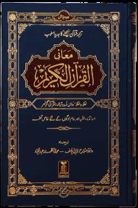 Maani ul Quran (Imported)