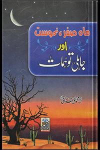 Mahy Safar Nahosat Or Jahli Tohmat