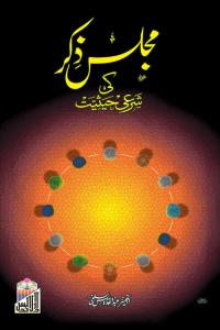 Majlis Zikar Ki Shari Hasiyat