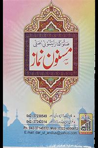 Masnoon Namaz (Pocket Size Card)