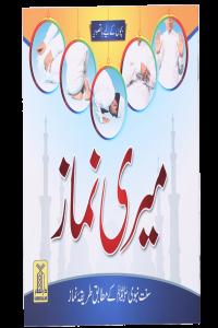 Meri Namaz (Sunnat e Nabwi k Mutabik Tareeka e Namaaz)