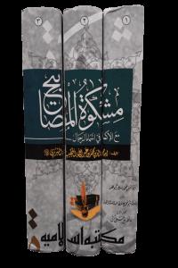 Mishkat Al-Masabih (3 Vols Set Local)
