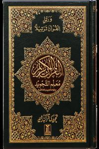 Mualim Al Tajweed (7B Tajweedi Quran) 16 Lines